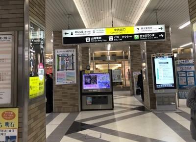 1)「明石駅」の改札から出ます。