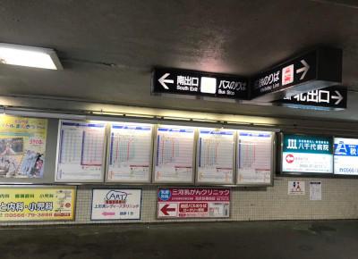 1)新安城駅の改札を出て、南口へ向かいます。