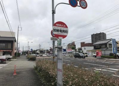 5)バス停「加納竜興町」で下車します。