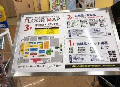 ドン・キホーテUNY岐阜店」の3階