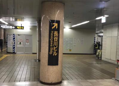 2)サロンがある「長谷川ビル」の表示があるので、矢印の方向へ進みます。