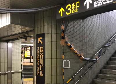 3)3番出口の左手に「長谷川ビル」への直通出口があります。
