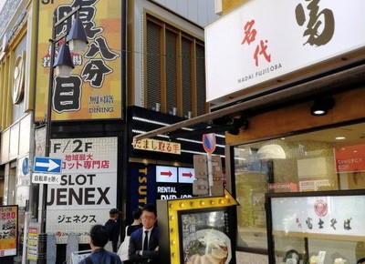 4)一本目の路地の右側、「富士そば」がある角を右に曲がり、直進します。