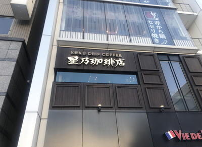 3) 目の前の星乃珈琲店にぶつかったら、左折します。