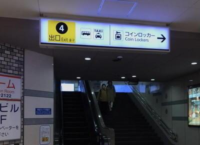 1)近鉄奈良駅に着いたら4番出口から地上に上がります。