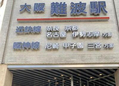 2)地上に出るとすぐに、壁面に「大阪難波駅」の表示がある建物があります。こちらが、サロンがある「近鉄難波ビル」です。
