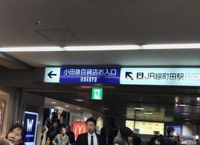 JR線町田駅方面