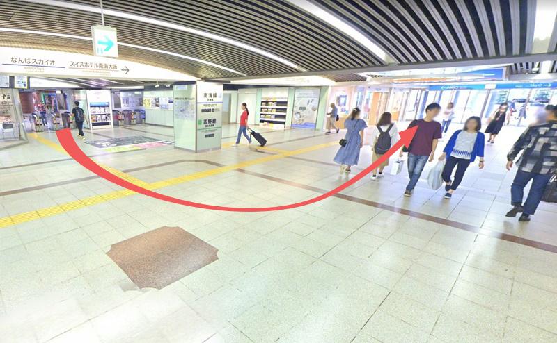 南海電鉄「難波駅」の中央改札口を出る