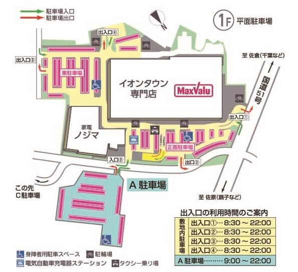 ミュゼグランイオンタウン成田富里店の駐車場