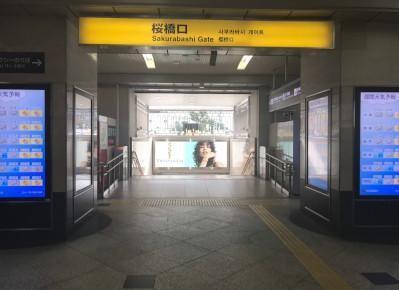 1)JR各線「大阪駅」の改札・桜橋口を出ます。