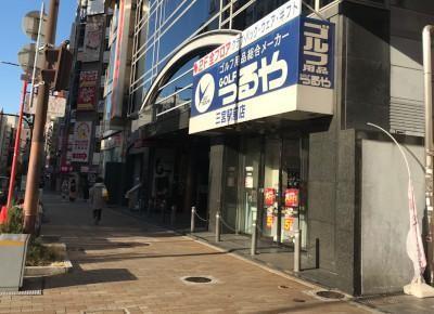 2)「三宮駅北交差点」を左折し、約20m進むと、右手にさくら三神ビルがあります。 1階には「つるや」様が入っています。
