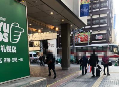 4)東急の建物の右側を通り、「かに本家」のある角を左折します。そのまま直進すると左手に「カメイ札幌駅前ビル」がございます。