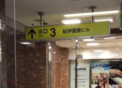 3番出入口