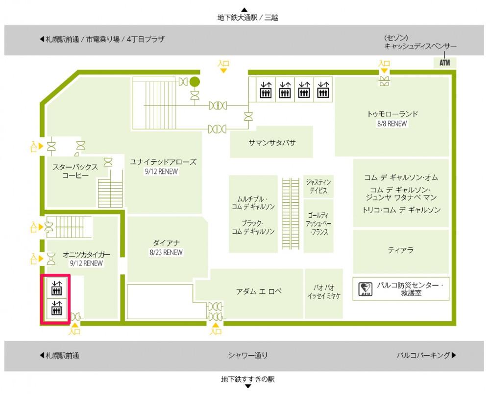 1Fフロアガイド | 札幌PARCO-パルコ-