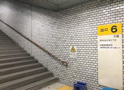 6番出口から地上へ