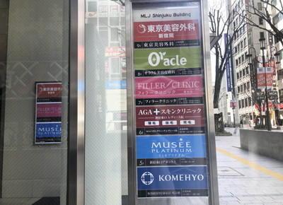 1階にKOMEYOの入ったビルの5階にサロン