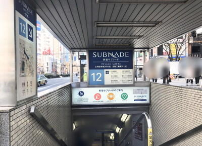 新宿サブナード12出口を左手に見ながら、道なりに直進