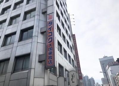 ダイコクドラッグ新宿南口店