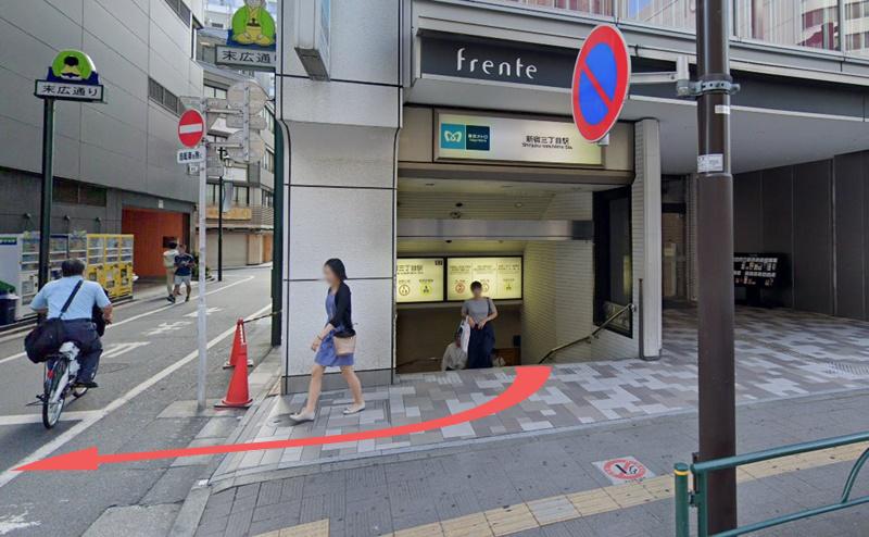 新宿三丁目駅のB2出口に出てすぐ右折する