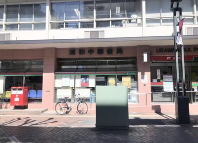 右手に浦和中郵便局を見ながら約80m直進