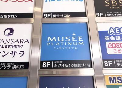 。正面のEQUINIA YOKOHAMA(エキニア横浜)8階にサロン