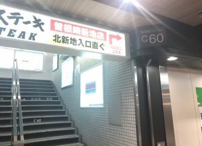 6)C60番出口から、地上に出ます。