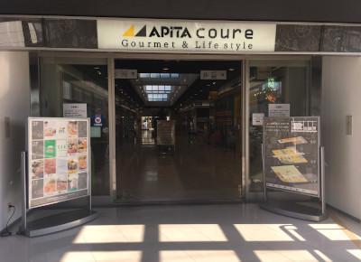 「アピタクオーレ館」入り口
