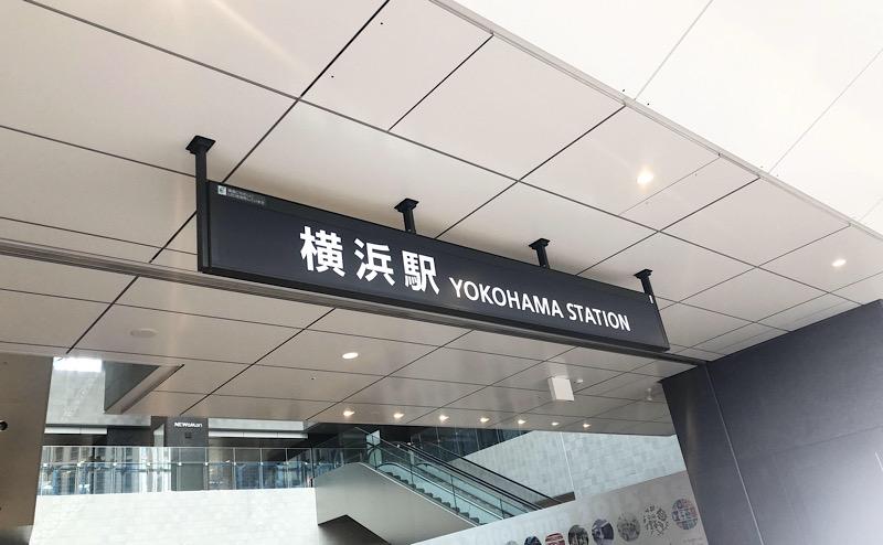 横浜駅西口から地上に出て右折