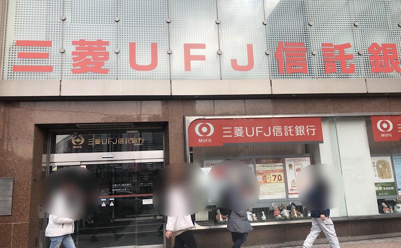 三菱UFJ信託銀行を右手に見ながら直進