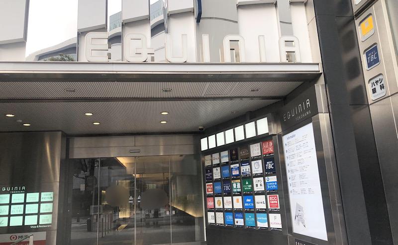 エキニア横浜の4階がミュゼ横浜西口エキニアアネックス店