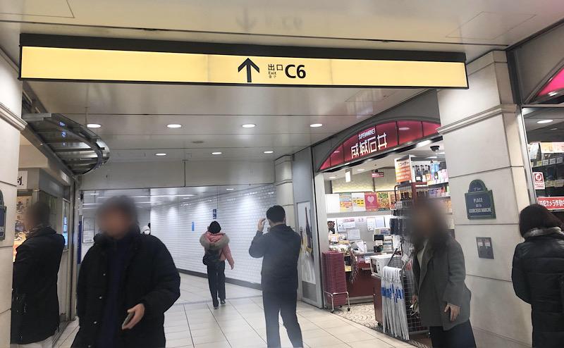 池袋駅C6出口
