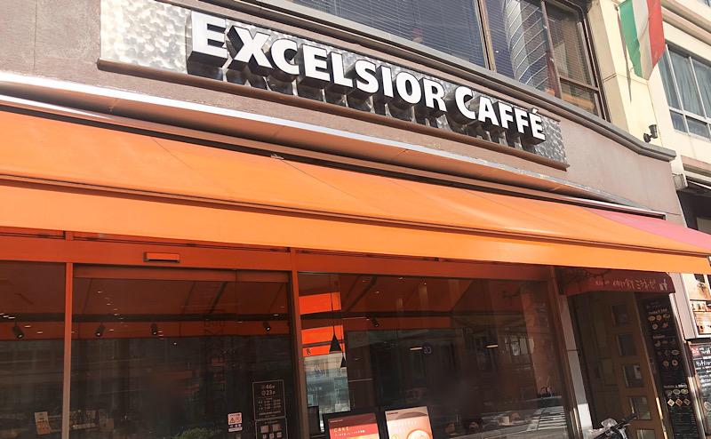EXCELSIOR CAFFE(エクセルシオールカフェ)を右手に進む