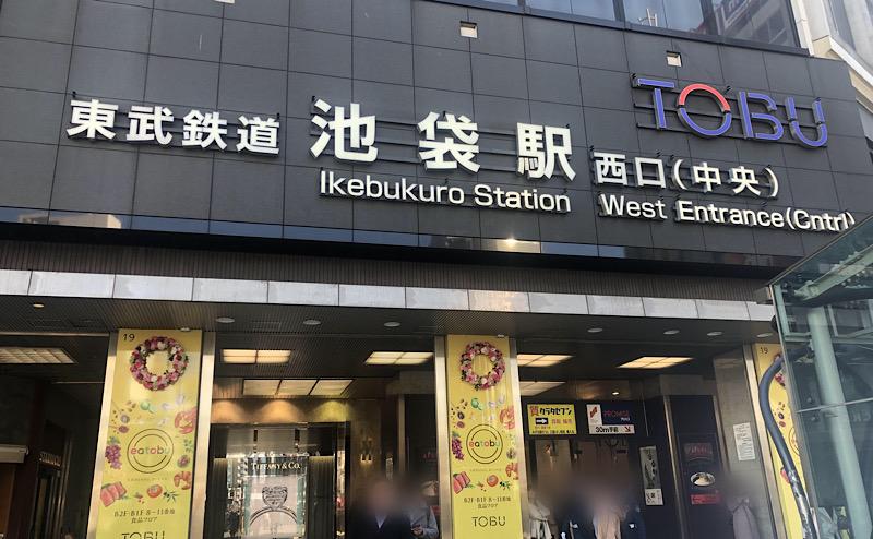 東武方面の池袋駅西口を出る