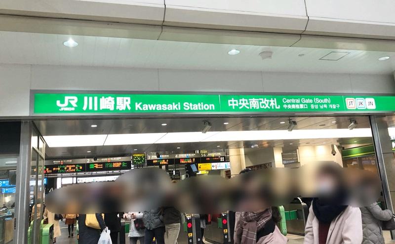 川崎駅の改札(中央南・中央北)を出る