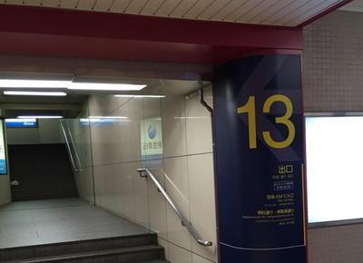 改札を出たら直進し、階段を登って右折します。