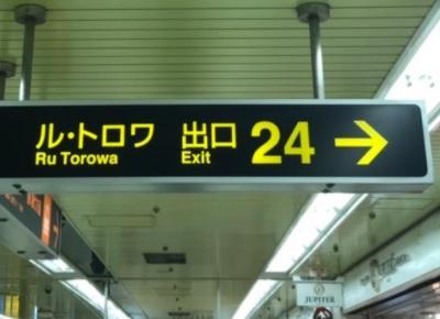 2)直進すると24番口の案内が見えるので、案内番の指示に従い右折します。