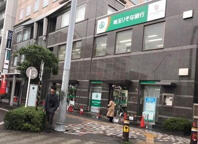 埼玉りそな銀行