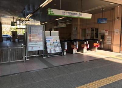 「学研奈良登美ヶ丘駅」の南口改札を出ます