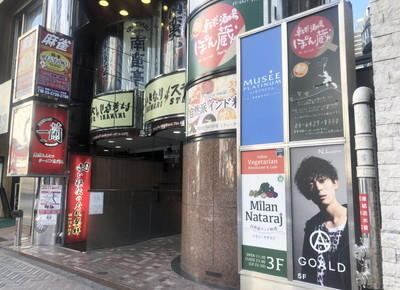 渋谷マルイの左隣にあるビル(岩本ビル)の4Fにサロン