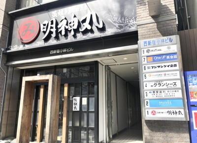 1階に明神丸(みょうじんまる/飲食店)西新宿店が入っているビル