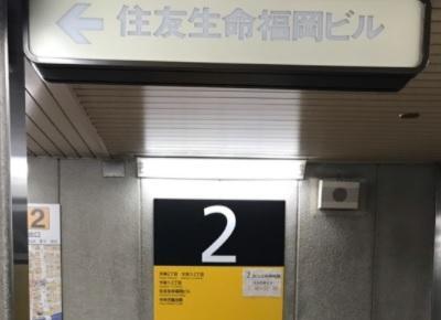 1)出口「2」から出て、左方向に進みます。