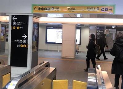 「北改札」を出たら右折し、1番出口から地上へ出ます。