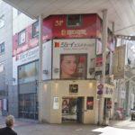 ジェイエステティック広島本通店の行き方