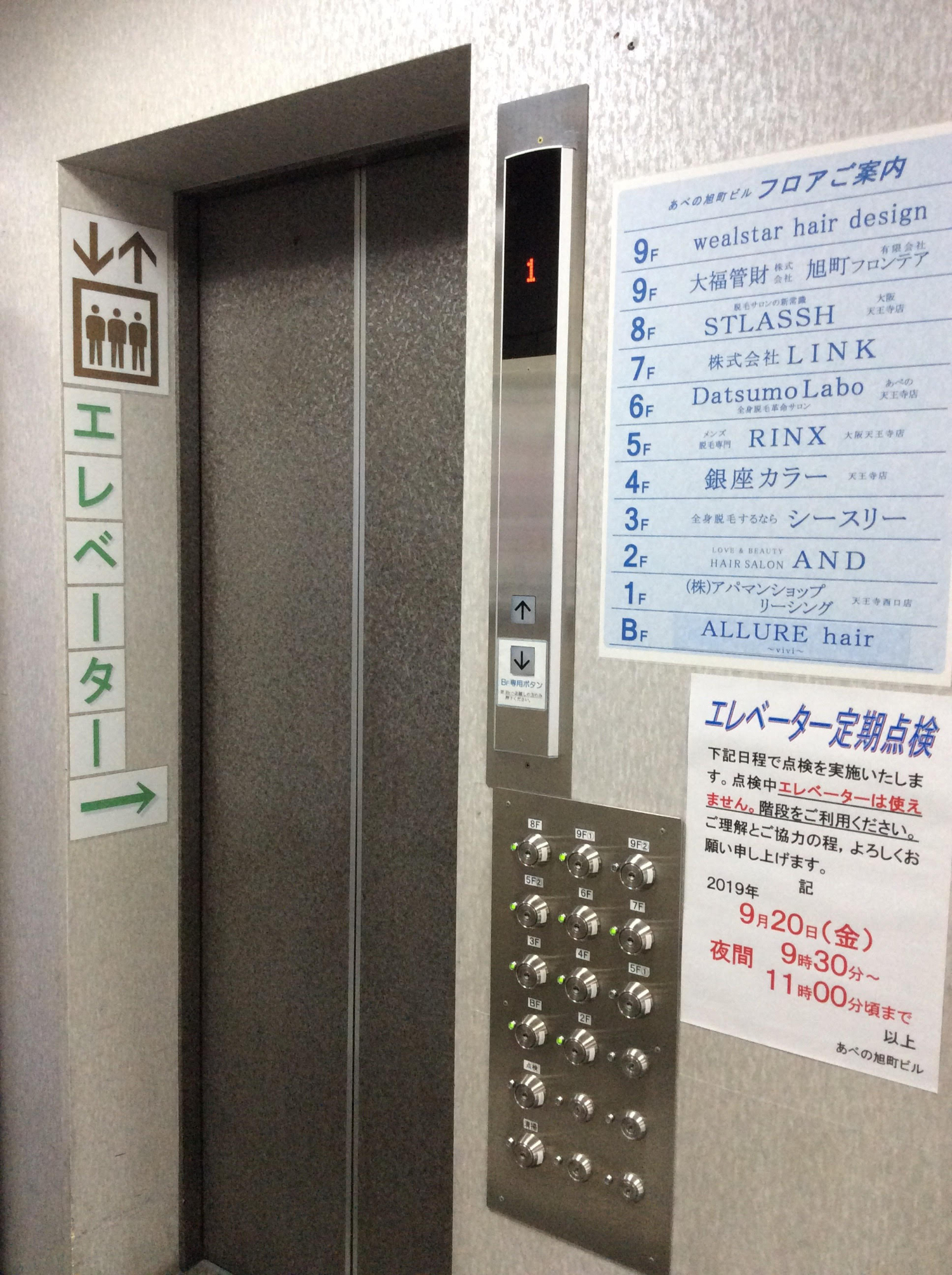 8.正面の入口よりビルに入っていただき、右手のエレベーターにて6階までおあがりください。