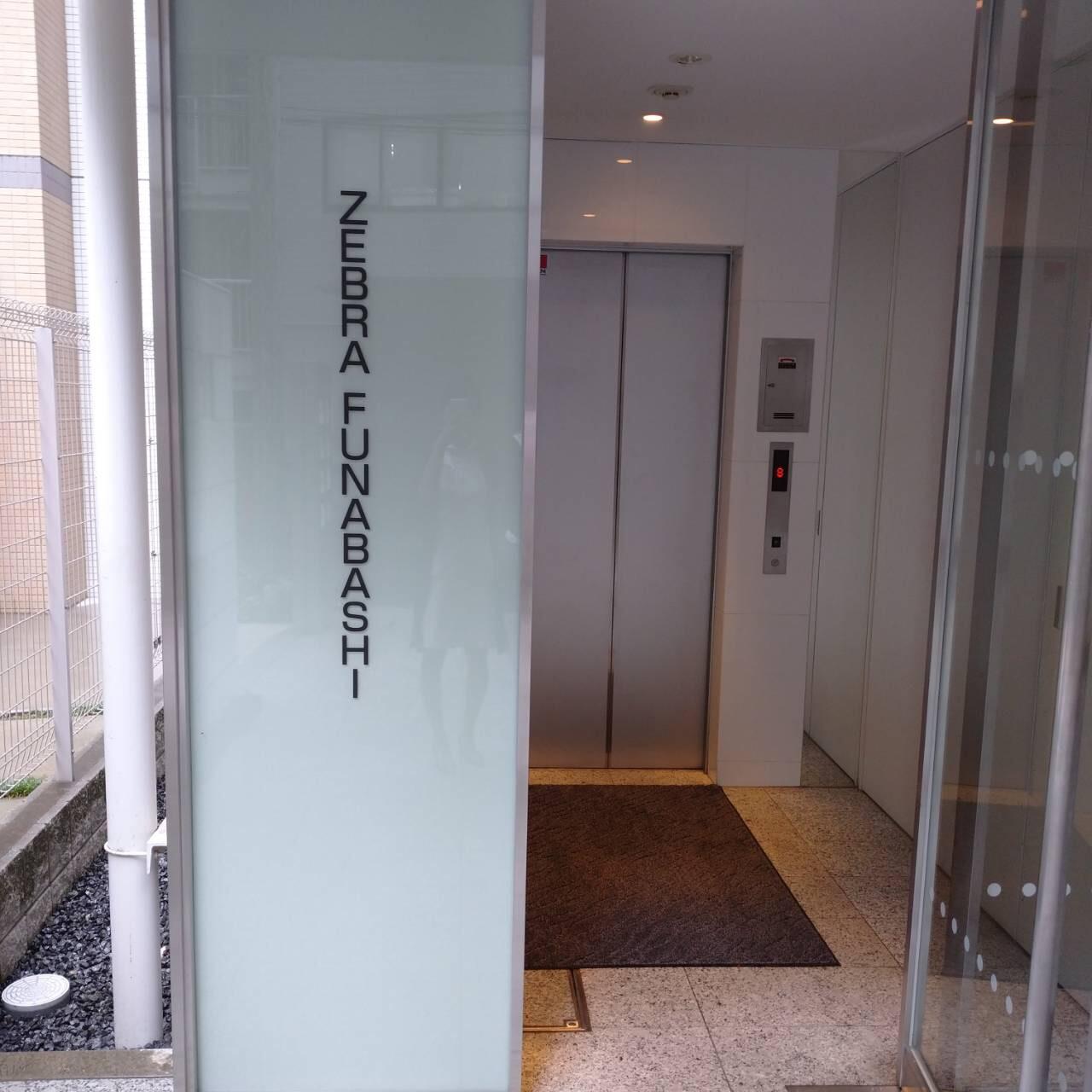 9.『ZEBRA FUNABASHI』横の入口にエレベータがございますので、こちらで4階までお越しください。