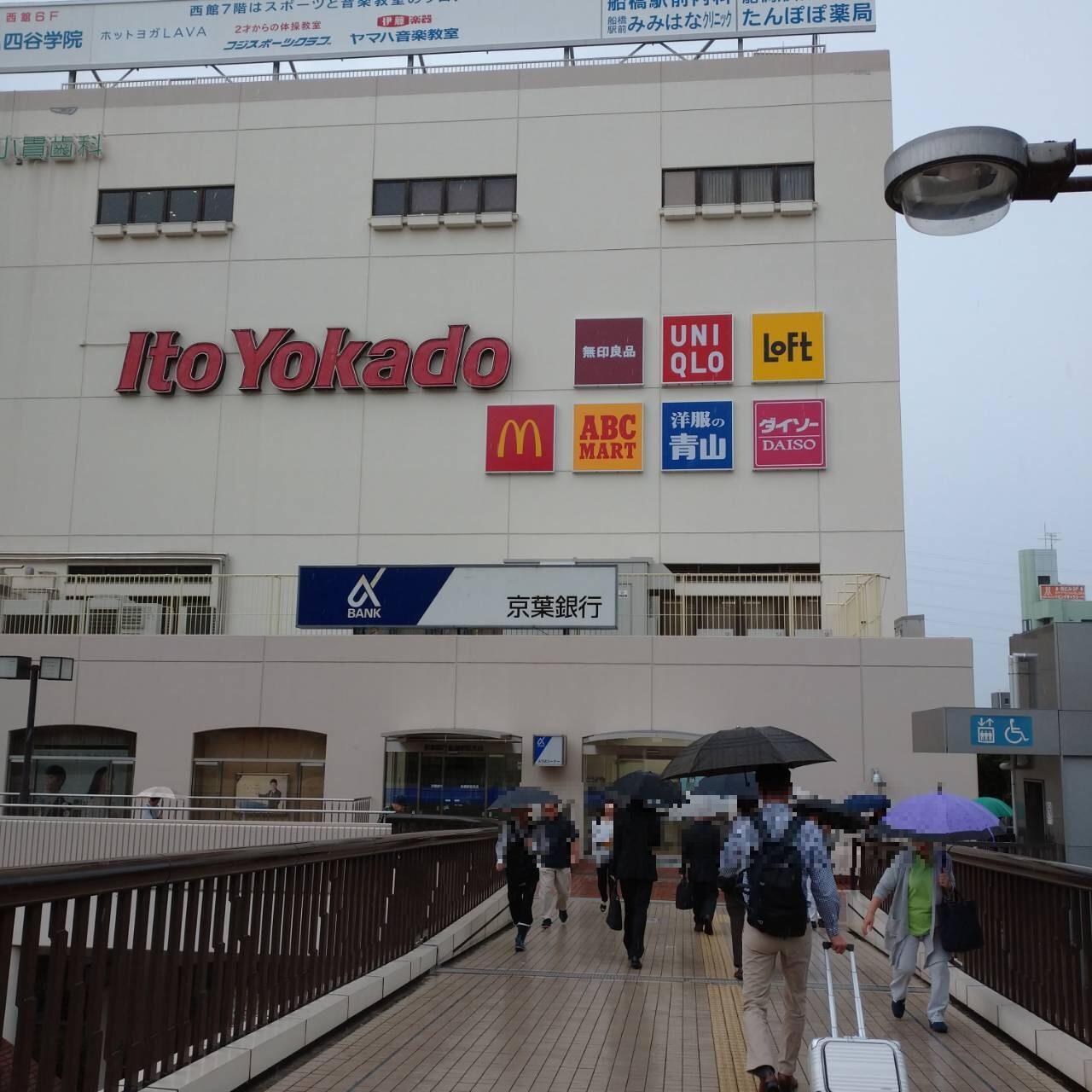 3.エスカレーターを降りたら、道なりに進むとイトーヨーカドー、京葉銀行がございます。