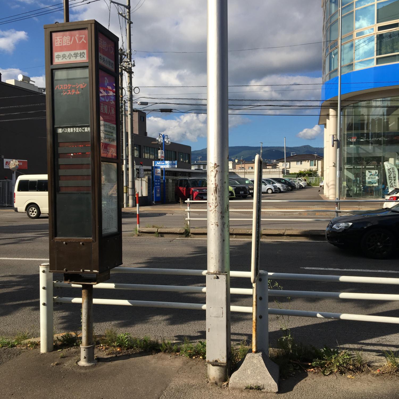 ①JR函館本線「五稜郭駅」よりバスで約5分「中央小学校」というバス停で降りてください。