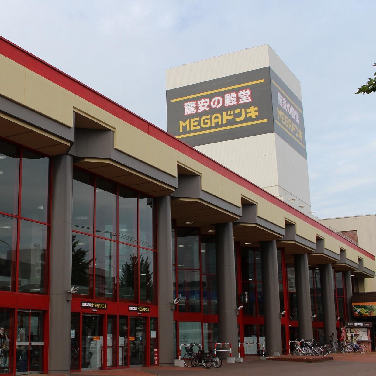 ②バス停を降りるとすぐにMEGAドン・キホーテ函館店があります。
