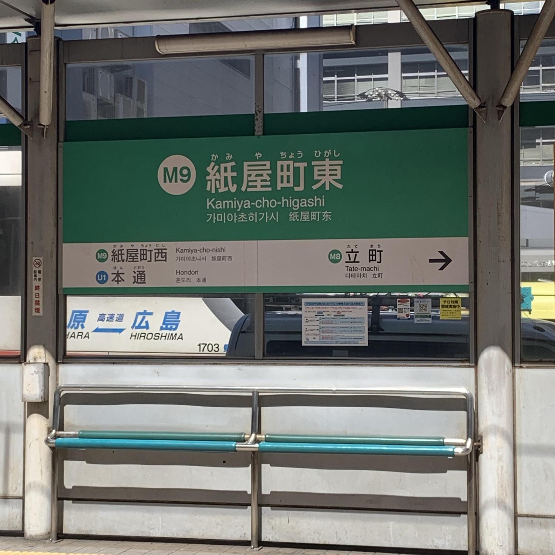 1.路面電車(宮島口行き、江波行き、広島港紙屋町・八丁堀経由)で紙屋町東の電停で下車します。