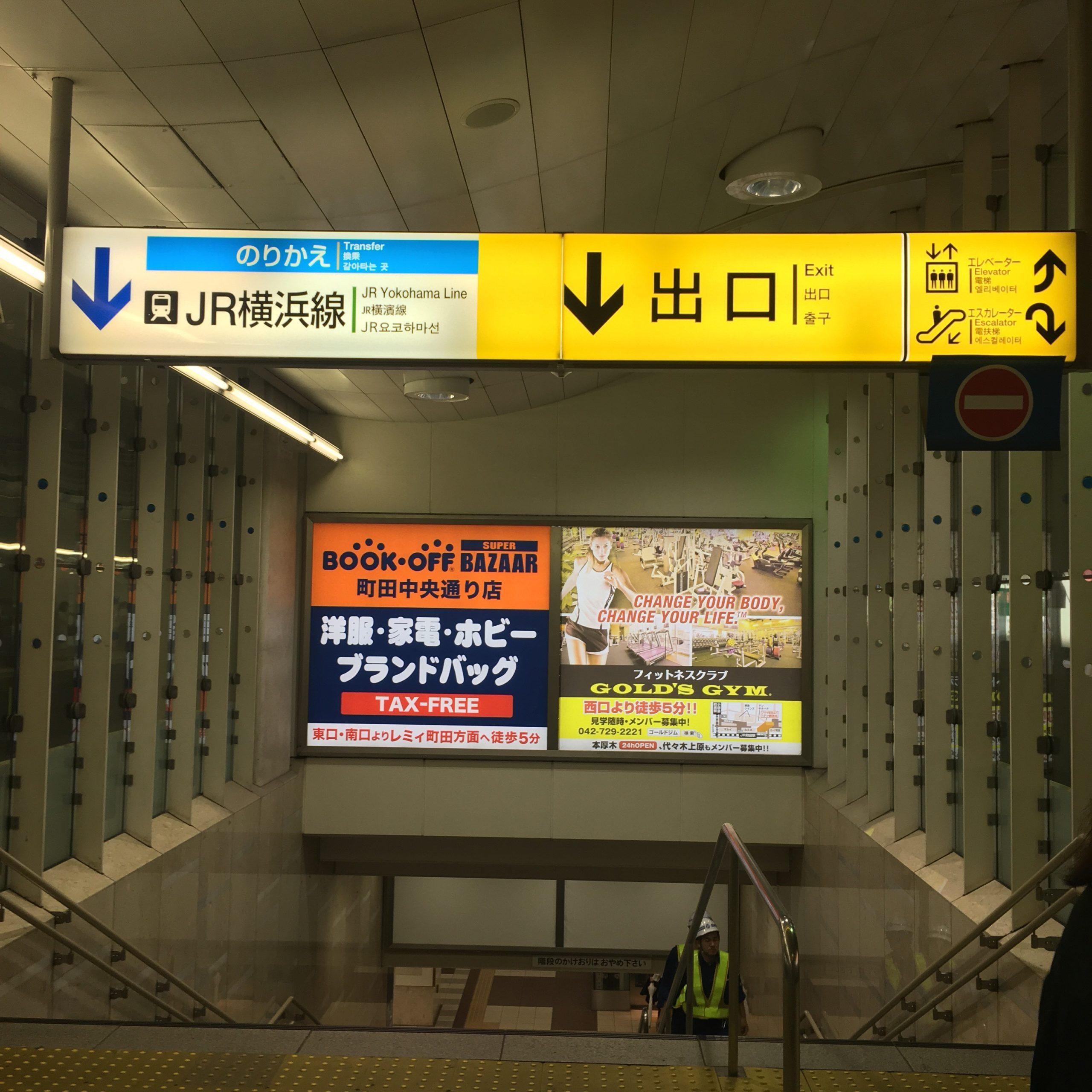 1.小田急線町田駅に到着しましたら出口の方面に向かってください。